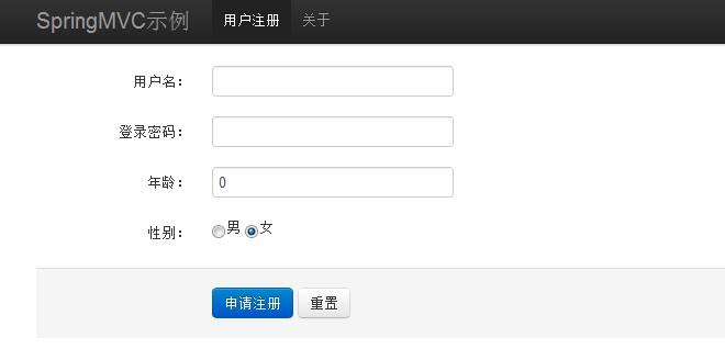 springMVC用户注册