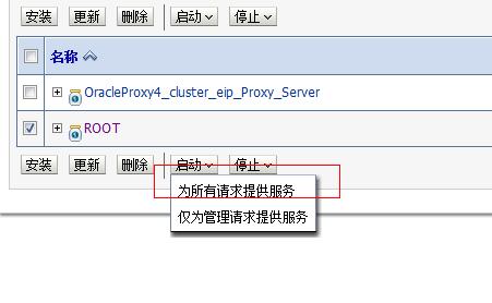 启动weblogic服务器