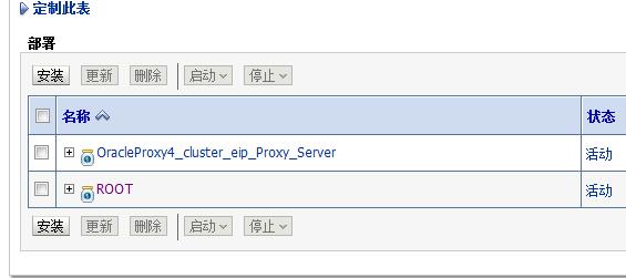 集群服务器列表