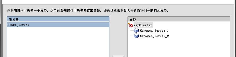 向集群添加服务器
