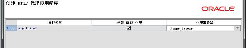 创建http代理应用