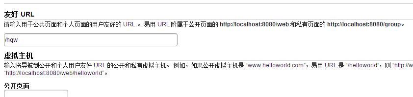 站点的易用URL
