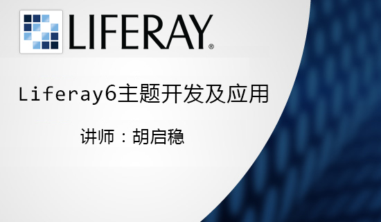 Liferay6.2主题开发及应用视频教程
